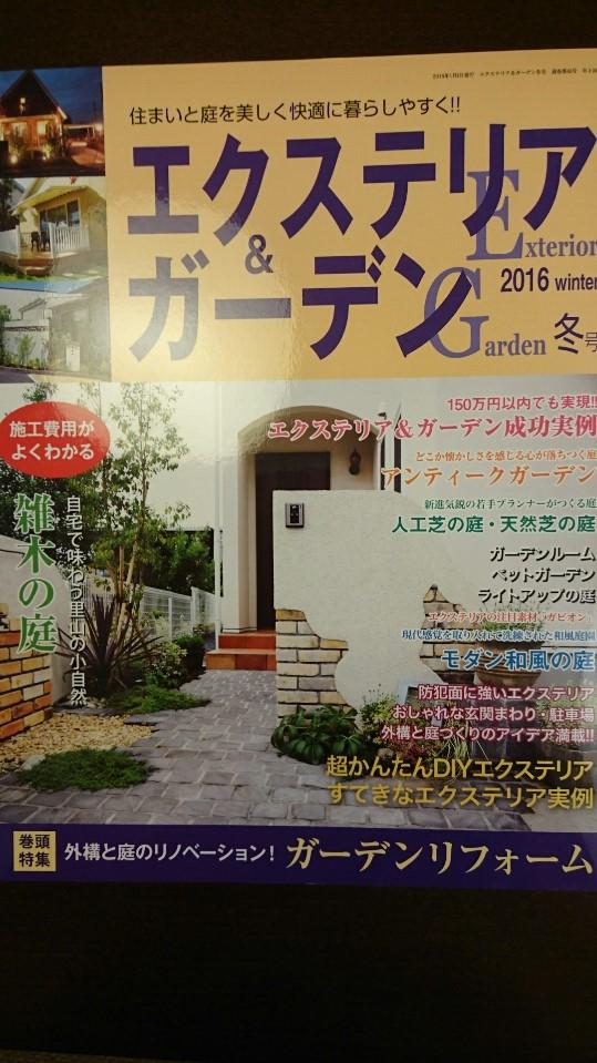 2016*冬号エクステリア&ガーデンが発売☆