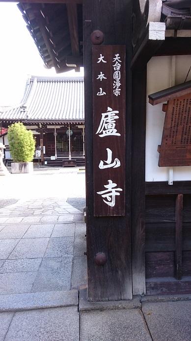 2016京都珍道中10