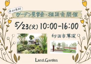 5/23(火)、本日ランド・ガーデンが実際に施工したお庭の見学会を行います!