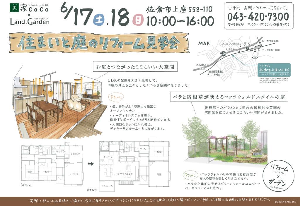 6/17,6/18住まいとお庭のリフォーム見学会を佐倉で開催します!