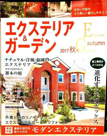 エクステリア&ガーデン2017年秋号発売中です!