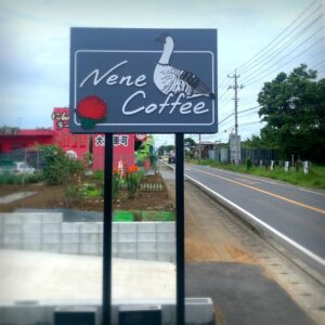 印西市船尾「Nene Coffee(ネネコーヒー)」さん の植栽工事をご依頼いただきました!