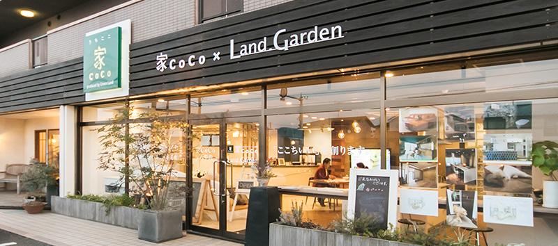 ランド・ガーデン八千代