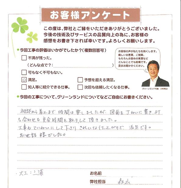 sakurashiYdank