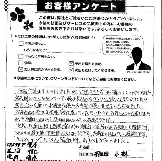 yaigayotsukaM4