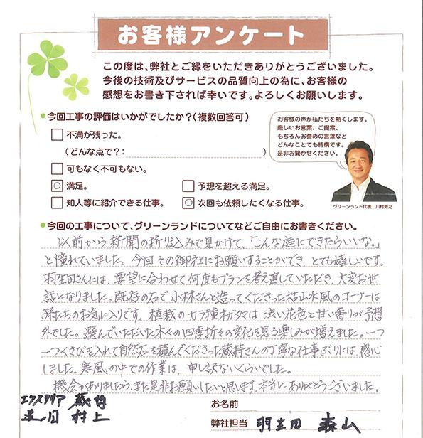 sakurashiI0602