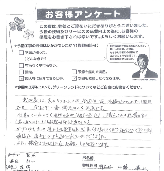 GyotukaO0404