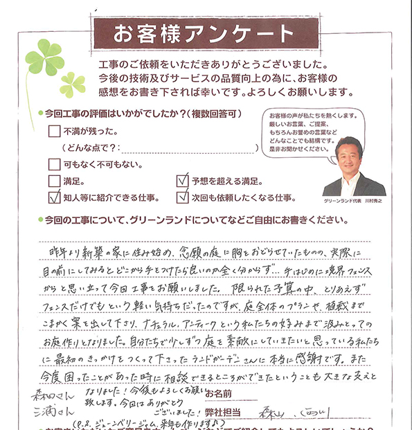 GyotukaE0609