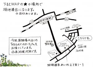 5月13日(土)ガーデンツアー集合場所