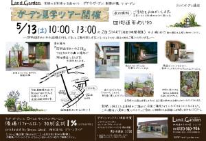 5月13日(土)ガーデンツアー詳細