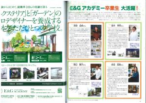 エクステリア&ガーデン(E&G特集)