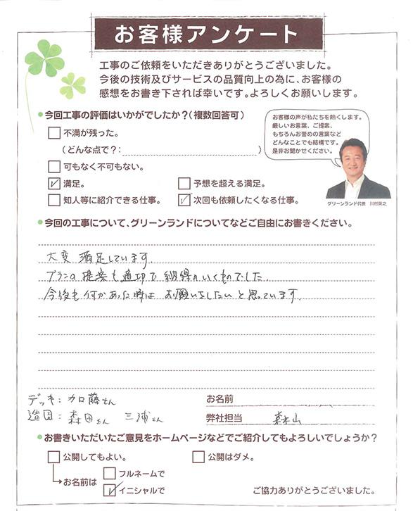 20171221_sakurashi_Osama