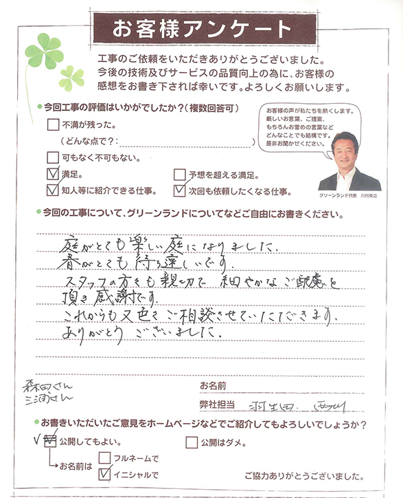sakurashi_Tsama_20171214