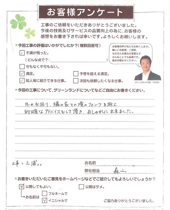 20180125_yotukaiou_Isama