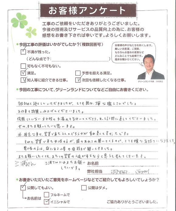 20180209_yotsukaidou_Tsama