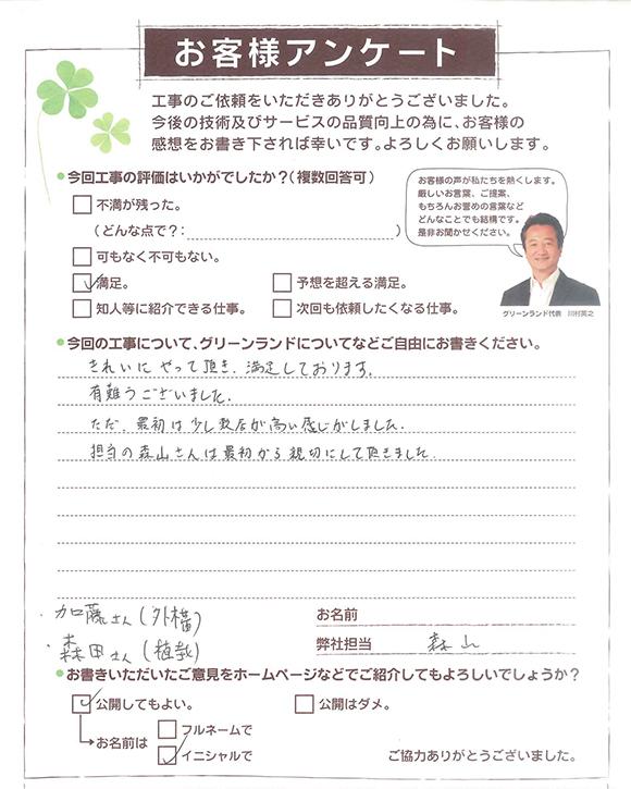 20180215_chiba_Usama