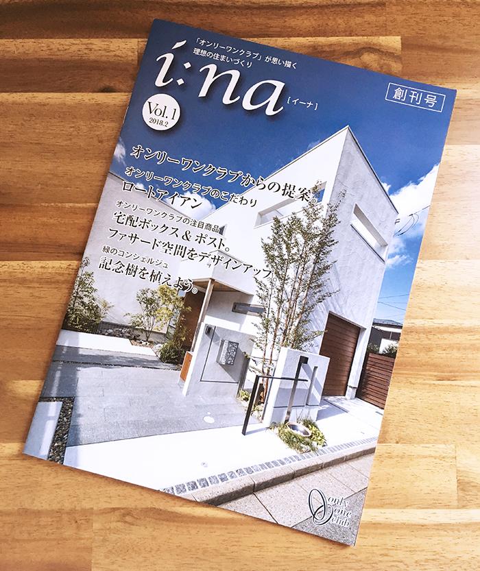 オンリーワンクラブ「イーナ」創刊号に羽生田の特集を掲載していただきました