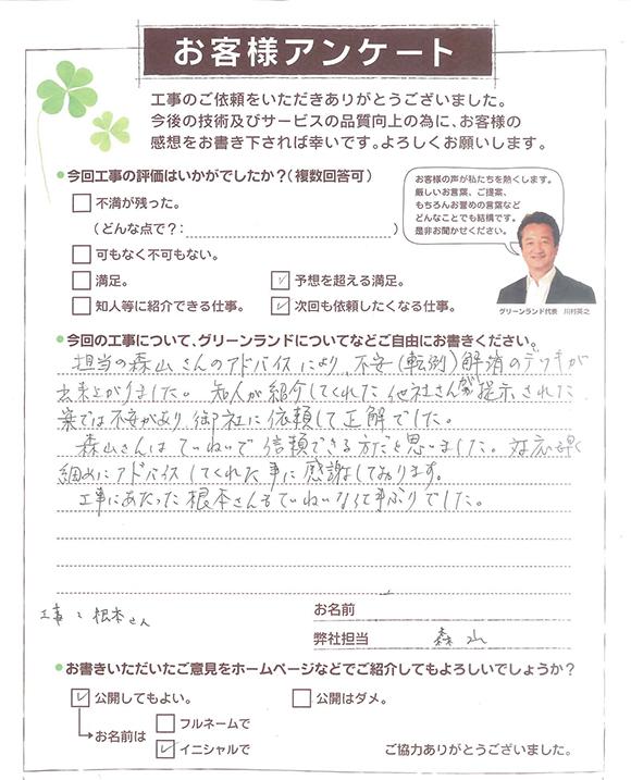 20180228_yotsukaidou_Fsama