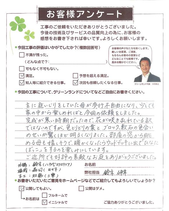 20180305_sakura_Usama