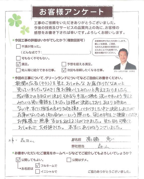 20180329_yotsukaido_Tsama