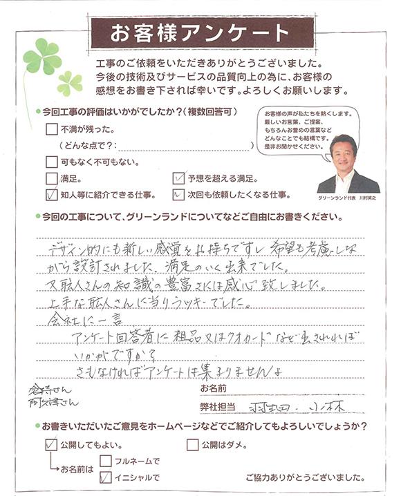 20180418_sakura_Isama