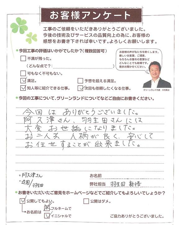 20180531chiba_Ysama
