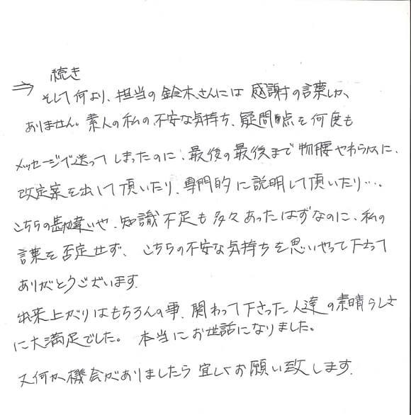 20180904_yachiyo_Ysama-2
