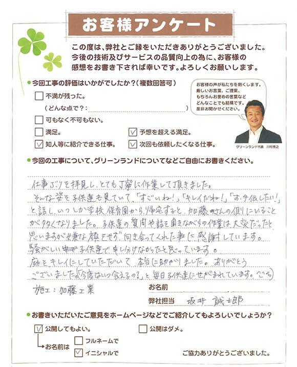 20180925_chiba_Usama
