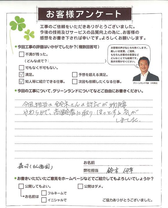 20181031_funabashi_Tsama