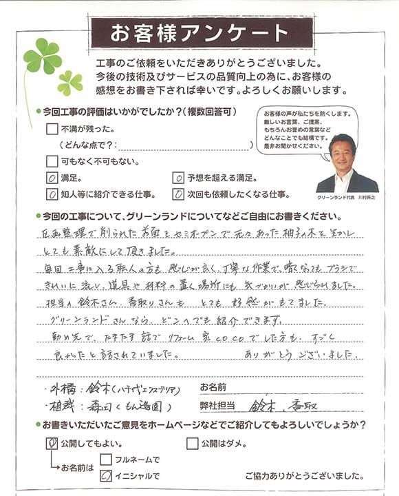 20181126_yachiyo_Ksama