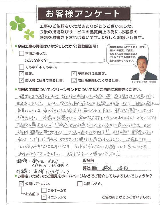 20181210_funabashi_Osama_LG