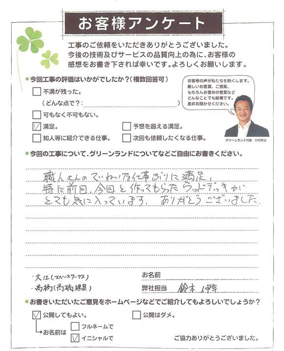 20190117_inzai_Tsama_LG