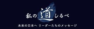 日本経済新聞電子版~私の道しるべ~