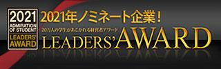 経営者AWARD2020
